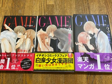 GAME 西形まい コミック マンガ