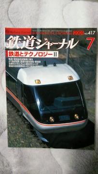 鉄道ジャーナル♪2001年7月No417号〜12月No422号♪計6冊