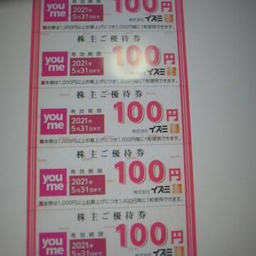 イズミゆめタウン株主優待券1枚100円分 送料63円から可