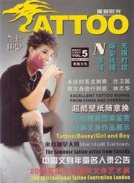 【刺青 参考本】 TATTOO専門誌【タトゥー】