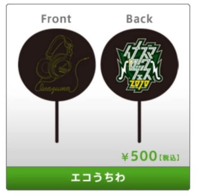 TMR☆イナズマロックフェス☆2010☆エコうちわ  < タレントグッズの