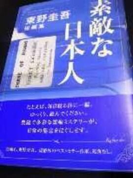 08*24追加!東野圭吾 ソフトカバー単行本3冊セット!まだまだ増えるかも?