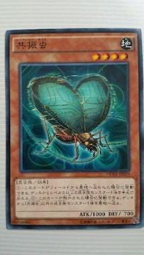 遊戯王【地・共振虫】