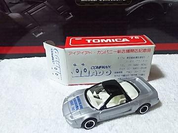 アド特注 赤箱 ホンダ NSX '92 ワンダーランド横浜