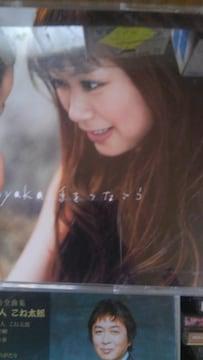 �N CD 絢香