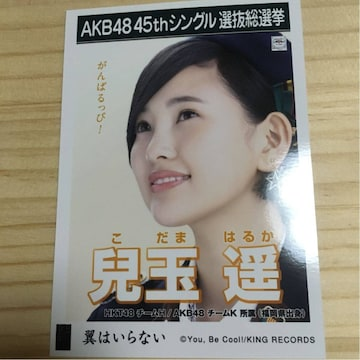 HKT48 兒玉遥 翼はいらない 生写真 AKB48