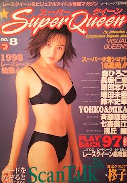 森ひろこ・鈴木史華・七森美江…【SuperQueen】1998年no.8