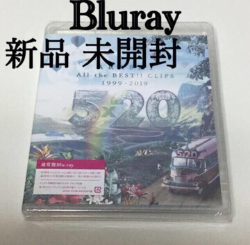 嵐 5×20 All the BEST!!CLIPS 1999-2019 通常盤 Blu-ray