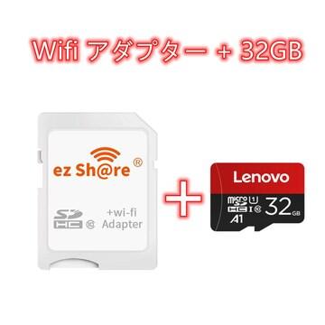 C029 ezShare Wi-Fi搭載 SDアダプター+32G カード
