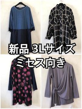 新品☆3L♪ミセス向き♪シャツ・チュニック・ワンピ☆f148