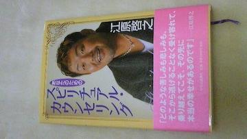 江原啓之 スピリチュアルカウンセリング