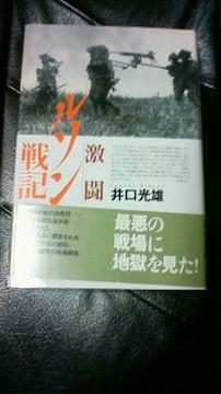 激闘ルソン戦記 光人社