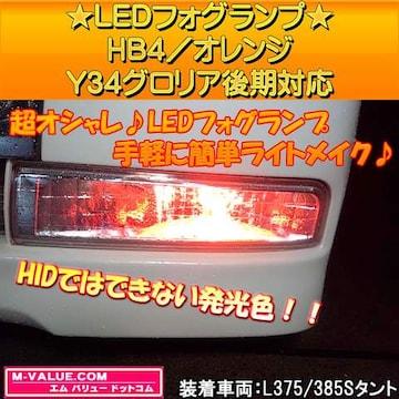 超LED】LEDフォグランプHB4/オレンジ橙■Y34グロリア後期対応
