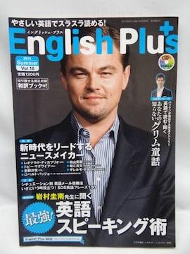 1603 English Plus (イングリッシュ・プラス) 2013年 08月号