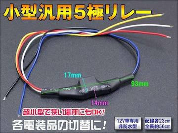 小型汎用5極リレー【1個売り】12V専用
