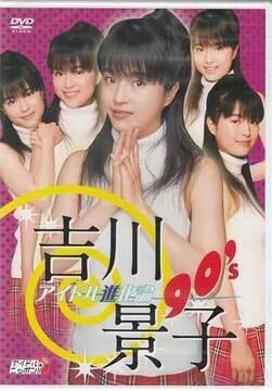 新品DVD■吉川景子 アイドル進化論 90's 送料無料