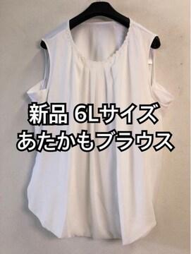 新品☆6L♪白系♪あたかもブラウスノースリーブ☆d663