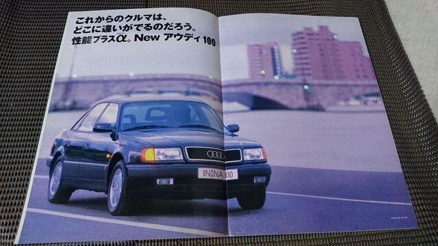 アウディ100カタログ1991/10平成3年10月Audi 100 < 自動車/バイク