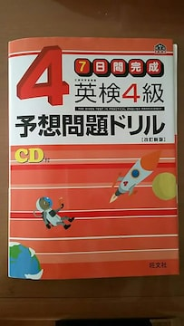 7日間完成☆英検4級予想問題ドリル☆CD付