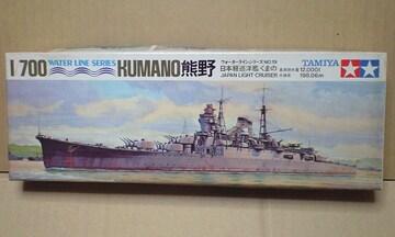 1/700 タミヤ 日本海軍 軽巡洋艦 熊野(旧版・連合艦隊イラスト付)