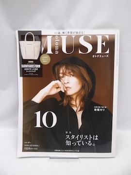 2010 otona MUSE(オトナミューズ) 2020年 10 月号