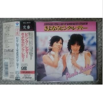 KF  さよならピンク・レディー 〜解散コンサート