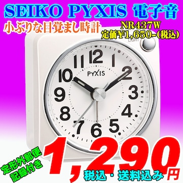SEIKO 電子音目覚時計 NR437W 定価¥1,650-(税込)新品