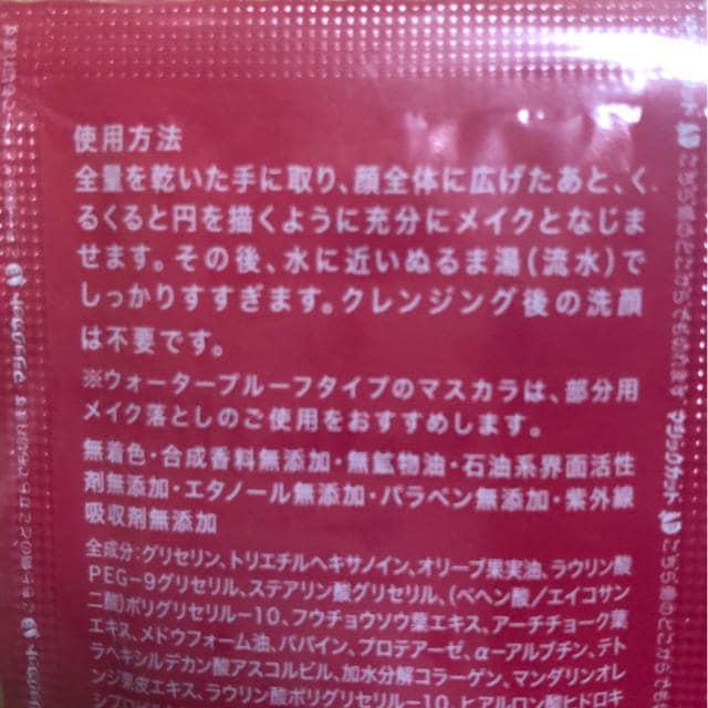 新品未開封★マサラ★ホットクレンジング★7回分★サンプル