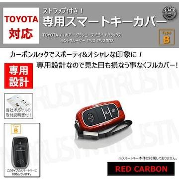 超LED】トヨタ 専用スマートキー カバー TypeB ストラップ付 レッドカーボン