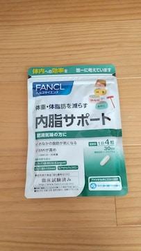 FANCL内脂サポート30回分