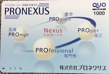 株式会社プロネクサス 株主優待クオカードQUO 1000円分