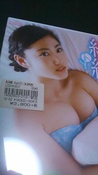 紗綾未開封DVDAge20