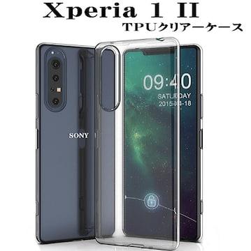 Xperia 1�U SO-51A/SOG01 TPUケース