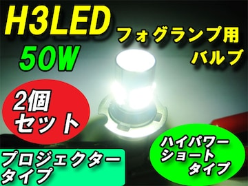 H3 LED ショートタイプ 50W フォグ用バルブ 2個セット