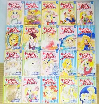キャンディキャンディ るんるん付録 全巻 全20巻 いがらしゆみこ