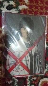福山雅治 容疑者Xの献身 ポストカード