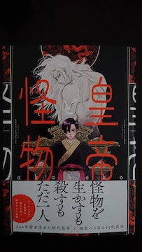 BL8月★皇帝と怪物  akabeko★