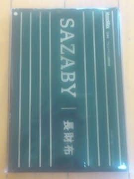 MonoMax�J月号付録/新品SAZABY長財布¥500スタ