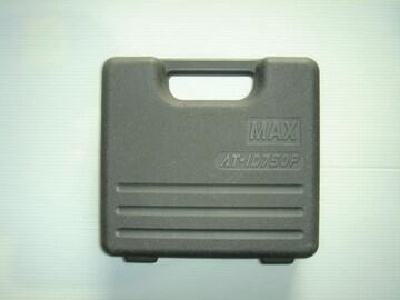 販売終了品MAX常圧エアインパクトドライバAT-ID750Pケース日本製