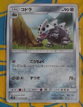 ポケモンカード 1進化 コドラ SM9b 033/054 333