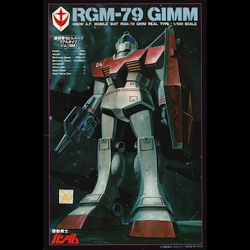◇1/100リアルタイプ ジム(GM)