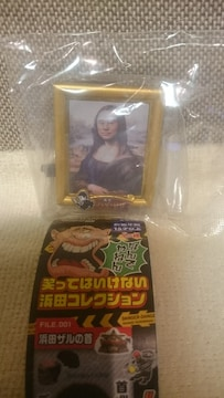 未開封 ガキの使い 浜田コレクション!名画 ハマリザ