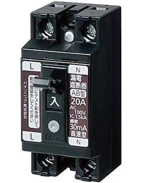 小型漏電ブレーカ 電灯 分岐用 BJS2031N