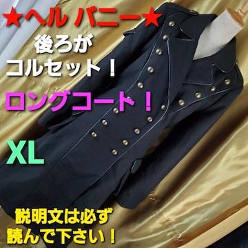 送込み★257★ヘルバニー★後ろコルセット!ロングコート★L-XL