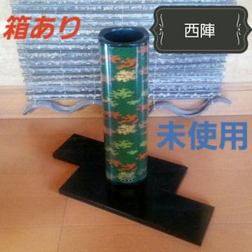 西陣 花瓶