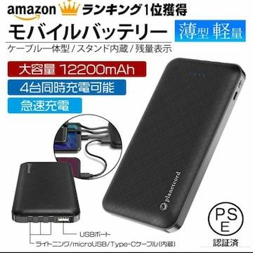 【未使用品】軽量 薄型 モバイルバッテリー 12200mAh