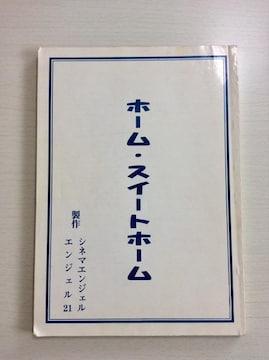 映画シナリオ『ホーム・スイートホーム』!