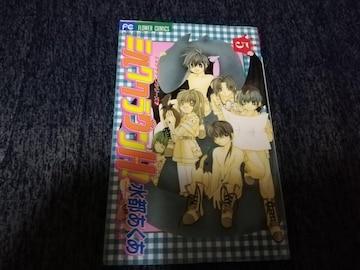【中古漫画本】ミルククラウンH! 5