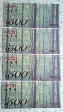 AEON イオン商品券 500円(4枚セット)