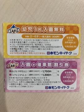 日本モンキーパーク 幼児 無料券 割引券 愛知県 犬山市 旅行 レジャー